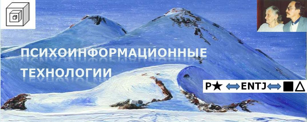 psy-info-technology.ru